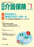 月刊介護保険 2019年1月号