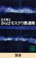 艶歌 【五木寛之ノベリスク】