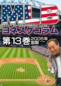 MLB夢舞台 ヨネスケコラム 第13巻:2005年前期