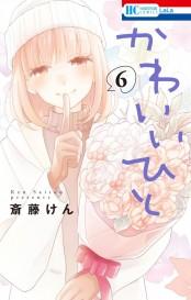 かわいいひと(6)