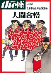 the座61号 人間合格(2008)