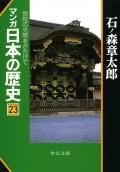 マンガ日本の歴史23 弥陀の光明をかかげて