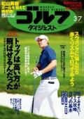 週刊ゴルフダイジェスト 2017/3/7号