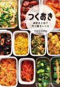 つくおき〜週末まとめて作り置きレシピ〜
