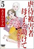 虐待被害者母子を助けて〜シェルター〜(分冊版) 【第5話】