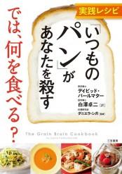 実践レシピ 「いつものパン」があなたを殺す では、何を食べる?