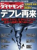 週刊ダイヤモンド 09年1月10日号
