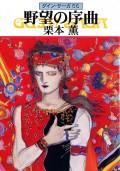 グイン・サーガ56 野望の序曲