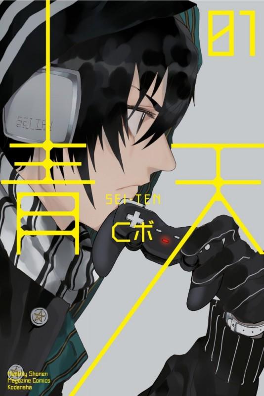 青天(1)