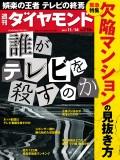 週刊ダイヤモンド 15年11月14日号