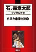 佐武と市捕物控(14)