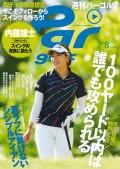 週刊パーゴルフ 2014/7/8号