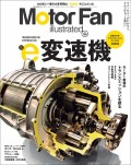 Motor Fan illustrated Vol.169