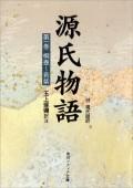 源氏物語(1) 現代語訳付き