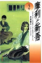 摩利と新吾(2)