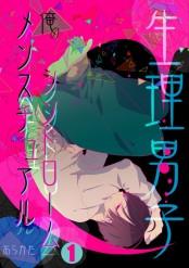 生理男子〜俺のメンスチュアルシンドローム〜(1)
