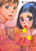 リアル★ラブ★ワールド 5
