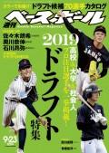 週刊ベースボール 2019年 9/23号