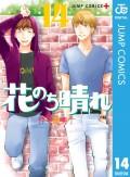 花のち晴れ〜花男 Next Season〜 14