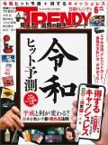 日経トレンディ2019年6月号