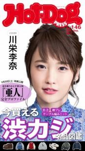 Hot−Dog PRESS no.146 今買える、渋カジ名品図鑑