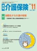 月刊介護保険 2017年11月号