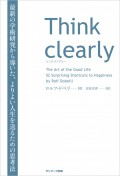 Think clearly 最新の学術研究から導いた、よりよい人生を送るための思考法