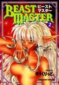 ビーストマスター(2)