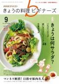 NHK きょうの料理ビギナーズ 2016年9月号