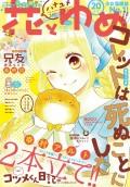 【電子版】花とゆめ 20号(2018年)