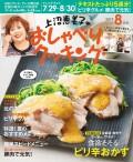 上沼恵美子のおしゃべりクッキング2019年8月号