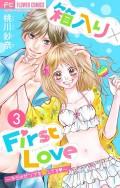 箱入り×FirstLove【マイクロ】 3