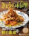 NHK きょうの料理 2016年11月号
