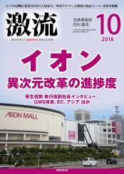 月刊激流  2018年10月号