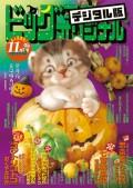 ビッグコミックオリジナル増刊 2018年11月増刊号(2018年10月12日発売)