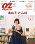 OZmagazine 2017年7月号 No.543