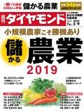 週刊ダイヤモンド 19年3月9日号