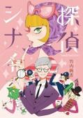 探偵シナイ―undetective― シナイ1