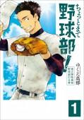 ちょっとまて野球部!―県立神弦高校野球部の日常― 1巻