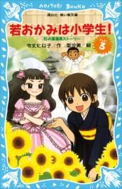 若おかみは小学生!(3) 花の湯温泉ストーリー