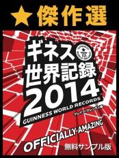傑作選 ギネス世界記録2014 〜ベストセレクション版〜【無料サンプル版】