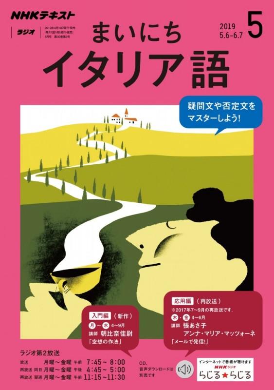 NHKラジオ まいにちイタリア語 2019年5月号