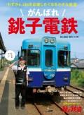旅と鉄道 2021年増刊11月号 がんばれ銚子電鉄