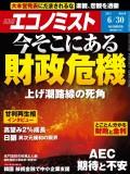 週刊エコノミスト2015年6/30号