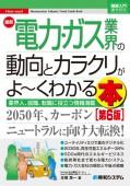 図解入門業界研究 最新電力・ガス業界の動向とカラクリがよ〜くわかる本[第6版]