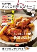 NHK きょうの料理ビギナーズ 2021年2月号