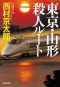 東京・山形殺人ルート