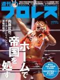週刊プロレス 2021年 5/12号 No.2120
