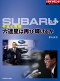 SUBARU 不正の実像(週刊ダイヤモンド特集BOOKS Vol.371)
