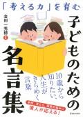 「考える力」を育む 子どものための名言集(池田書店)